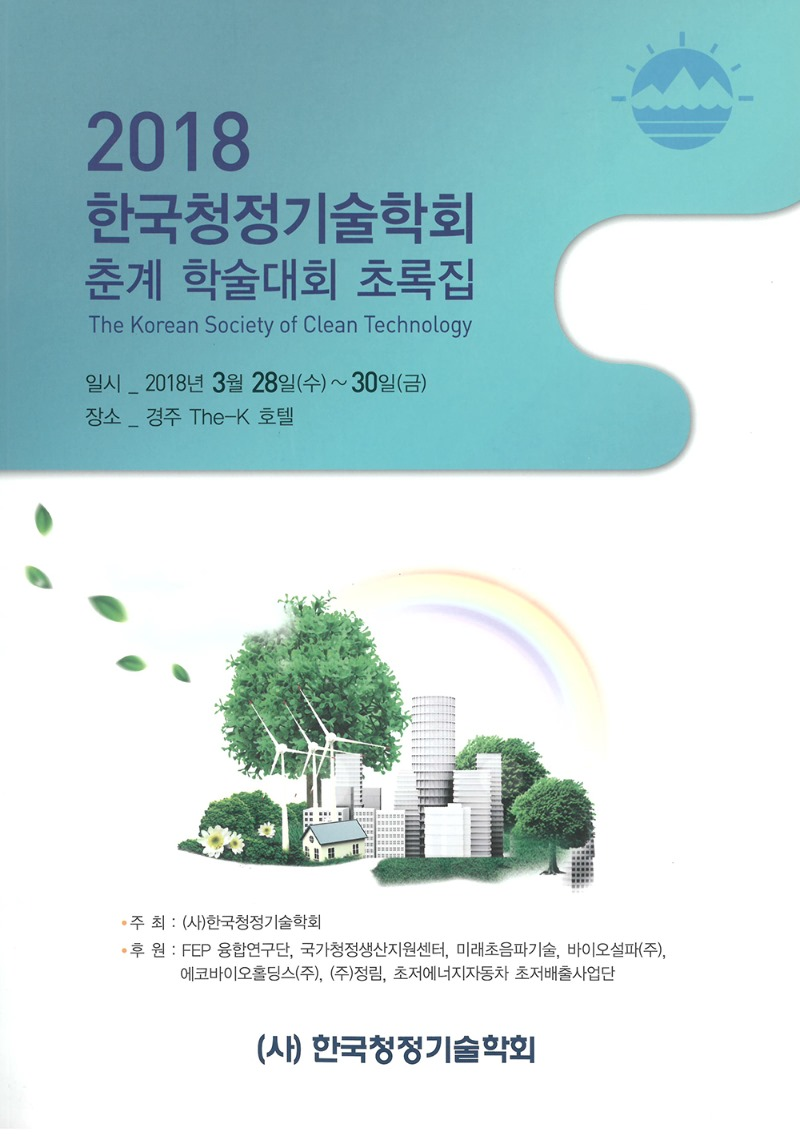 201803_청정기술학회_표지.jpg