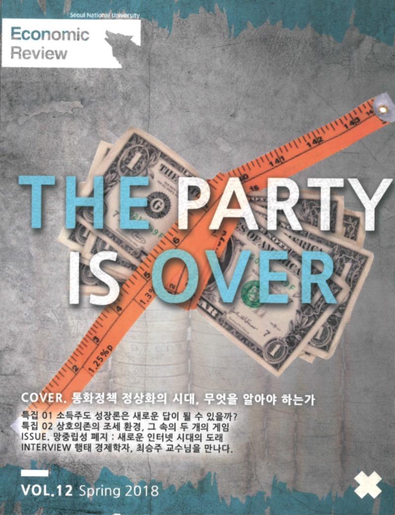 201804서울대경제매거진_표지.jpg