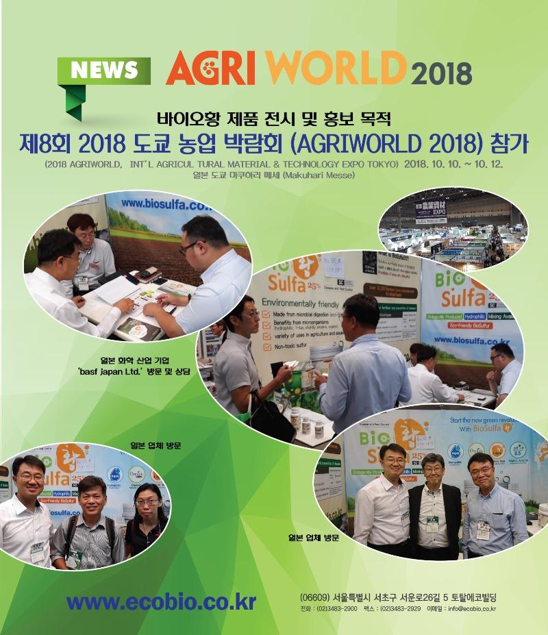2018 도쿄 농업 박람회 (AGRIWORLD 2018).jpg